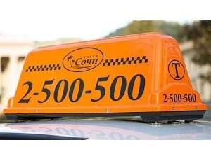 Такси городв Сочи