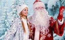 Сочинские Снегурочка и Дед Мороз