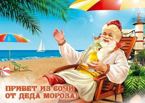 Дед Мороз из Сочи