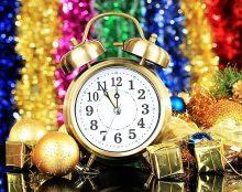 Через 5 минут Новый год