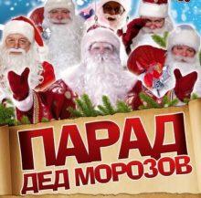 Сочинский парад Дедов Морозов