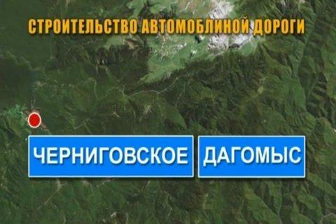 Черниговское - Дагомыс - Сочи