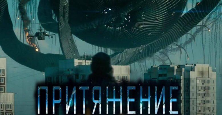 Фильм Притяжение в 3D