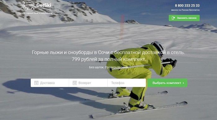 прокат горных лыж и сноубордов в Сочи