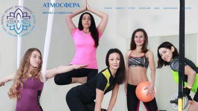 Фитнес-студия АТМОСФЕРА
