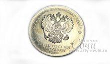25-и рублёвая монета, посвященная ЧМ 2018 в Сочи