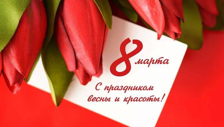 С 8 марта поздравление