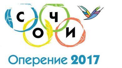 Фестиваль Оперение-2017