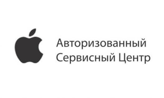 сервисный центр Apple в Краснодаре
