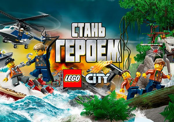 LEGO-City-Hero в Сочи