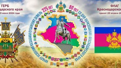 13 сентября Сочи празднует 80-и летие Краснодарского края