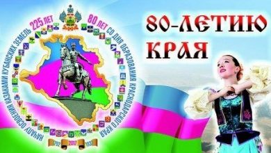 План мероприятий на 80-летие Краснодарского края