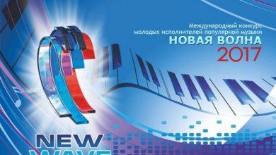 В Сочи проходит фестиваль Новая волна-2017