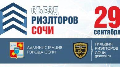 Съезд риэлторов в Сочи состоится 29 сентября 2017