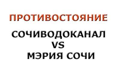 Решение о расторжении договора с Сочиводоканал приостановил суд