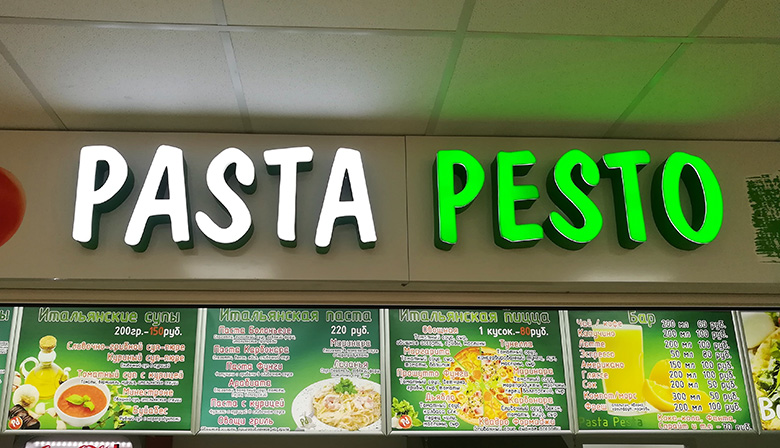 Пиццерия Pasta Pesto