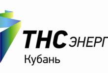 ТНС Энорго Кубань