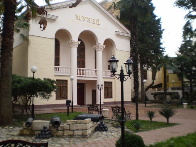 Музей истории Сочи