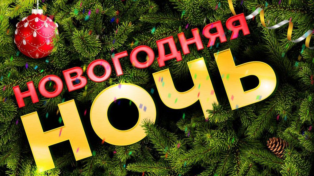 Новогодняя ночь в отелях Сочи
