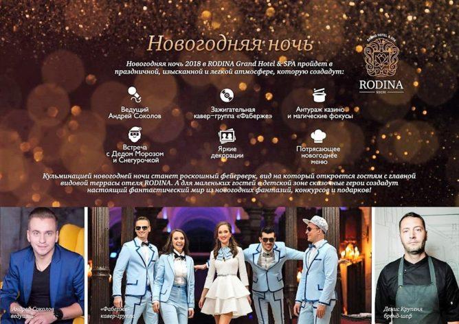 Программа-«Новогодние-каникулы»-в-отеле-RODINA-Grand-Hotel-SPA-Сочи