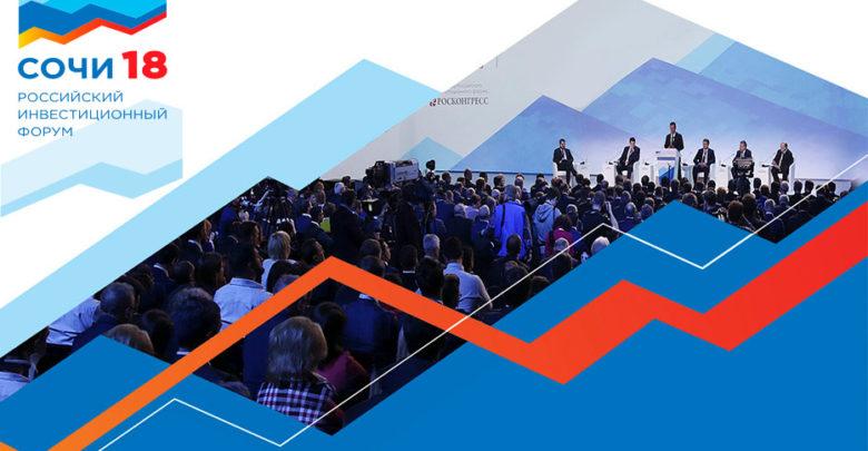 Российский инвестиционный форум в Сочи