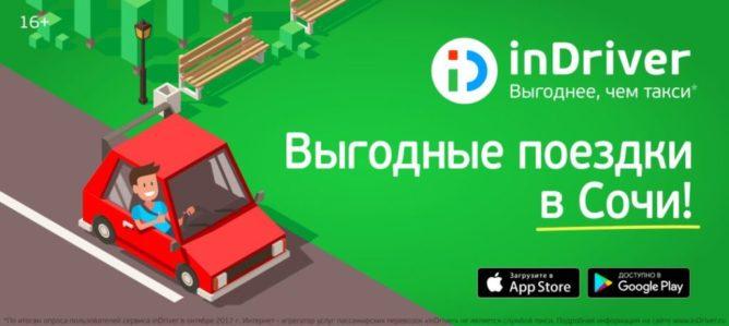 Сервис такси inDriver запустили в Сочи