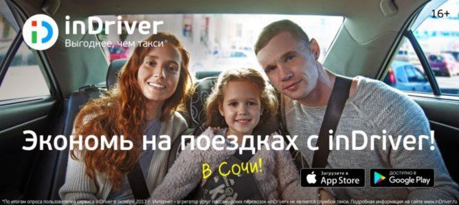 Экономь на поездках по Сочи с inDriver