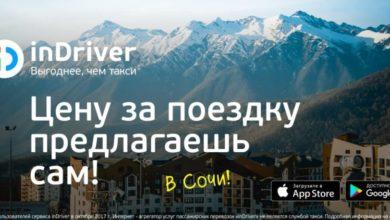 inDriver в Сочи
