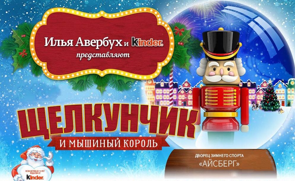 Ледовое шоу Щелкунчик Ильи Авербуха