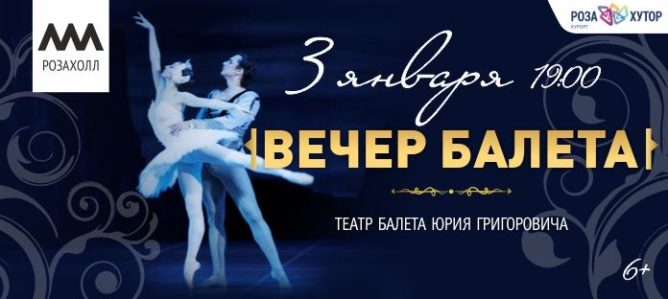Вечер балета на Роза Хутор