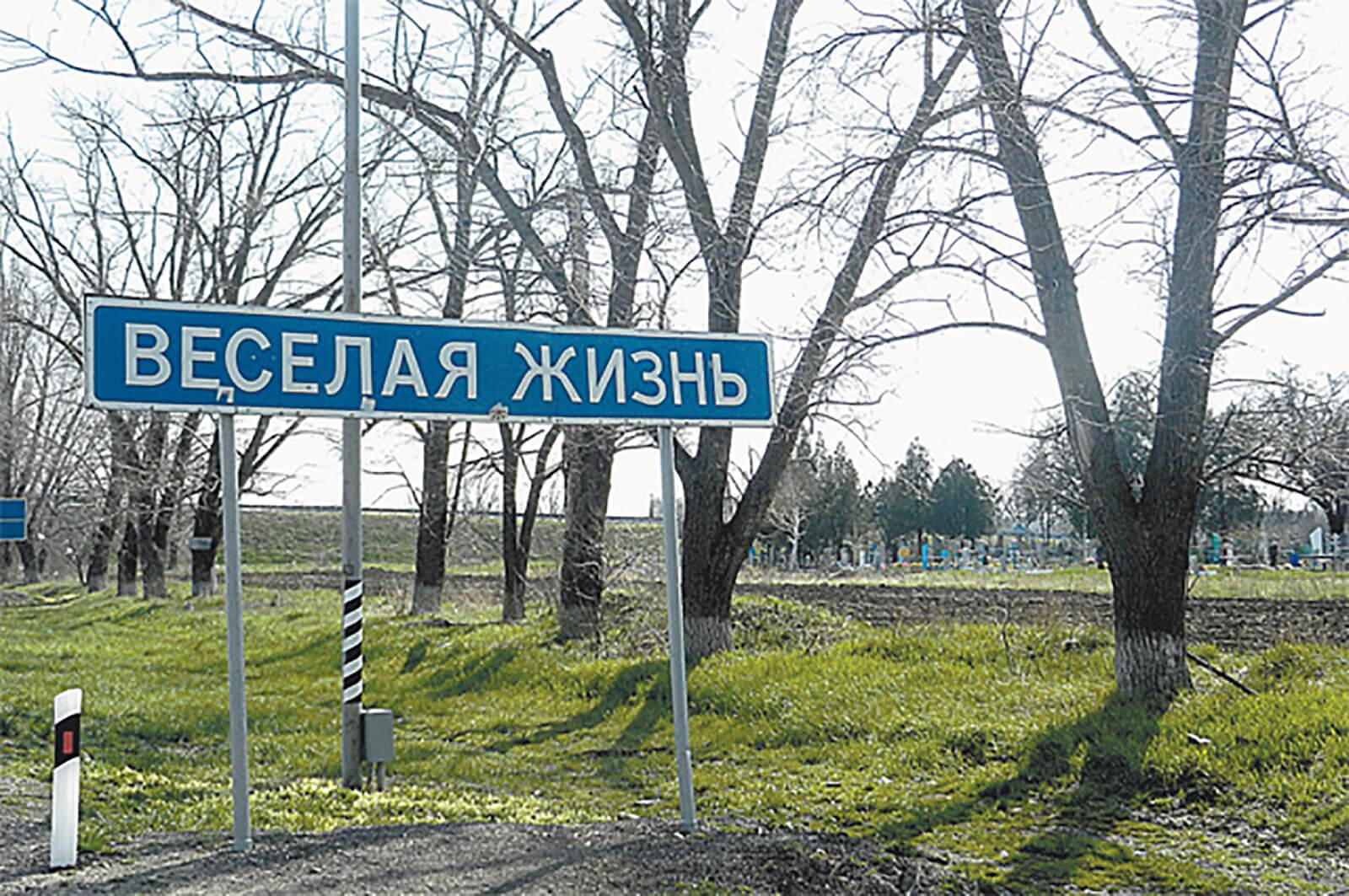 Картинки смешные названия населенных пунктов