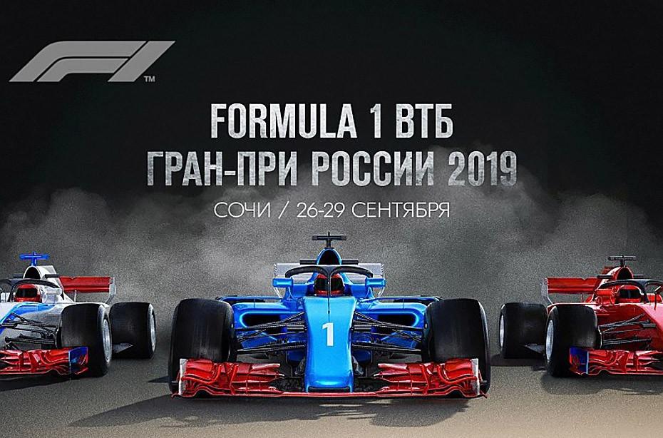 Сколько стоят билеты на Формулу 1 в Сочи 2019