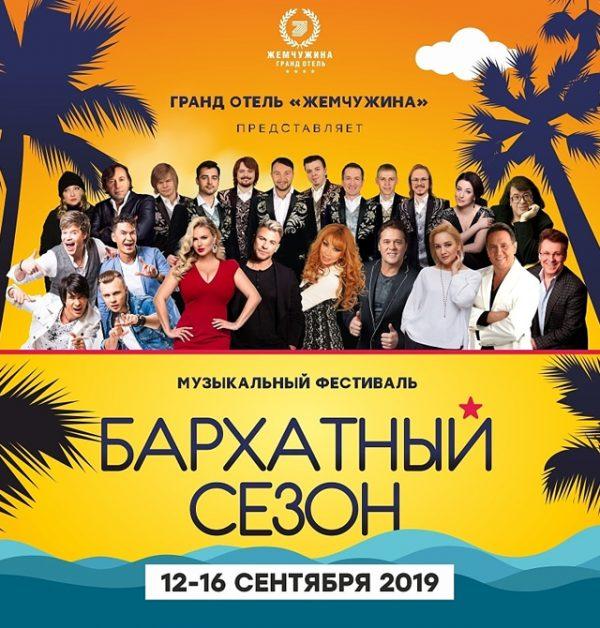 Афиша мероприятий в Сочи на сентябрь 2019