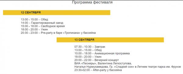 """Фестиваль """"Бархатный сезон"""" в Сочи 2019 год"""