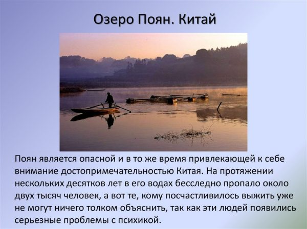 Озеро-убийца Поян